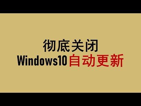 彻底关闭Windows10自动更新的方法