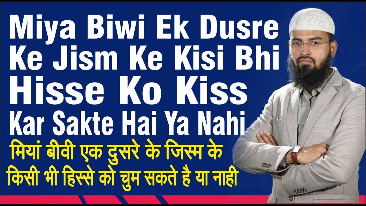 Miya Biwi Ek Dusre Ki Jism Ke Kisi Bhi Hisse Ko Chum - Kiss Sakte Hai Ya  Nahi By Adv  Faiz Syed
