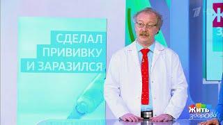 Жить здорово!  Совет за минуту: прививка от гриппа. (04.07.2018)