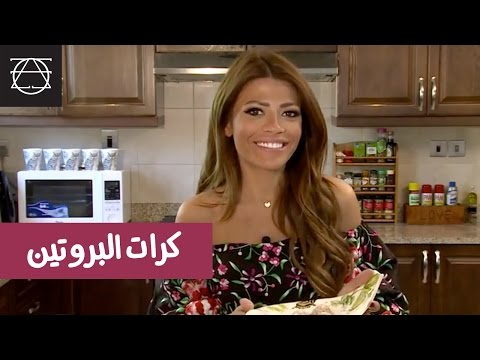#Fozaza: How To Make Protein Balls - كرات البروتين