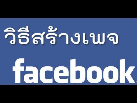 วิธีสร้างเพจเฟสบุ๊คขายของออนไลน์ Create facebook page