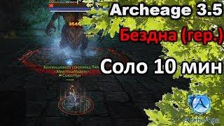 Archeage 3.5 | Соло Бездна героик | Абуз Средоточий света |