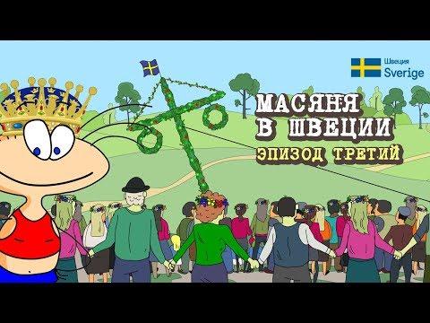Масяня в Швеции. Мини-сериал. Эпизод 4
