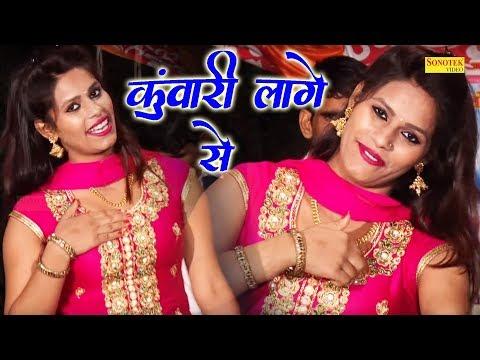 New Haryanvi Dance | Kunwari Lage Se | कुंवारी लागे से | New Video Viral | Super Hit Dance Song 2017