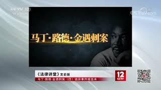 《法律讲堂(文史版)》 20200402 马丁·路德·金遇刺案(四)诡异事件接连来| CCTV社会与法