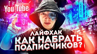 Как Раскрутить Канал На Youtube? Продвижение на youtube это Как набрать подписчиков в ютубе 2020