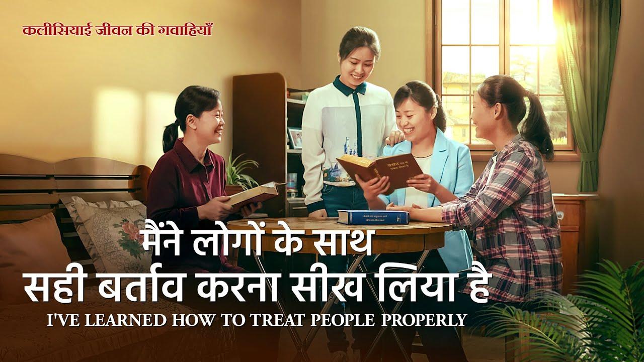 2020 Hindi Christian Testimony Video | मैंने लोगों के साथ सही बर्ताव करना सीख लिया है