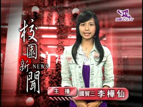 FcutvNews.980608(主播/李樺仙) - YouTube