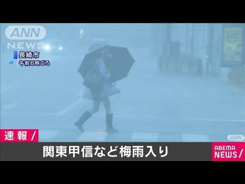 梅雨入り 関東