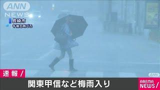 関東甲信、九州北部、北陸、東北南部が梅雨入り(20/06/11)