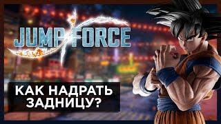 КАК НАДРАТЬ ЗАДНИЦУ НАРУТО? ОБЗОР ИГРЫ JUMP FORCE - НЕОБЫЧНЫЙ ФАЙТИНГ 2019 ГОДА