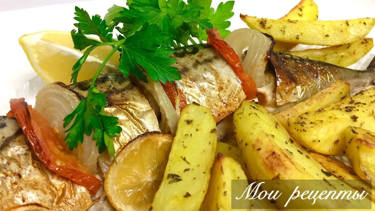 Скумбрия в Фольге с Хрустящей Картошкой Запеченная в Духовке.Потрясающий Ужин для Всей Семьи!