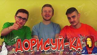 СКРСКРная ДОРИСУЙ-КА! (feat. Даня Поперечный)