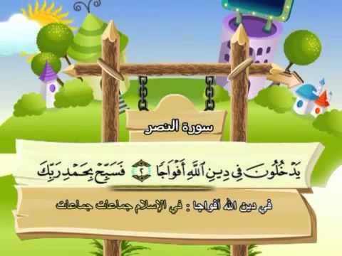110 Surat Al Nasr