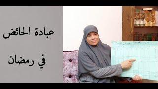 هل أواصل قراءة القرآن خلال فترة الحيض من الهاتف؟  //   كيف تتعامل الحائض مع البرنامج التحفيزي ؟