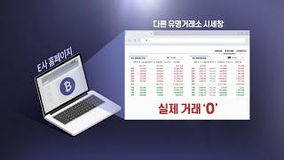 국내 10위권 가상화폐거래소라더니…실제론 유령회사 / 연합뉴스TV (YonhapnewsTV)