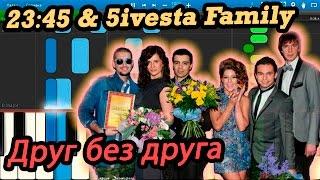 23:45 & 5ivesta Family - Друг без друга (на пианино Synthesia)