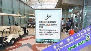 長榮航空 EVA Air 維也納-曼谷-台北搭乘經驗 (豪華經濟艙 Premium Economy)