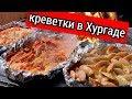 Египет- Морепродукты в Хургаде / Цены на креветки и рыбу /  Как выбрать свежие