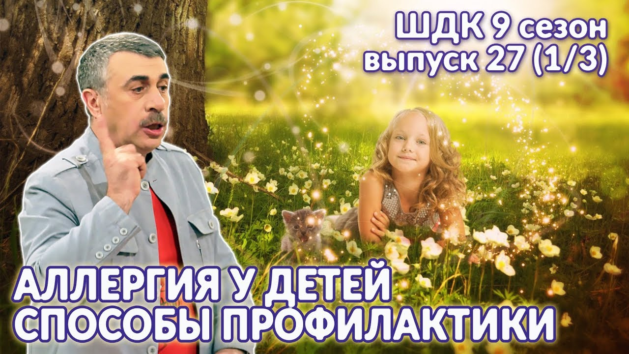 Аллергия у детей: способы профилактики - Доктор Комаровский