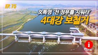 [홍준표의 뉴스콕] 농민들이 애원해도 4대강 보 철거한다