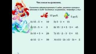Числовые и буквенные выражения  5 класс  Математика