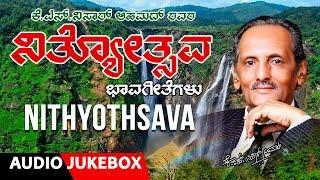 Nithyothsava , K S Nissar Ahmed, Mysore Ananthaswamy | Nithyothsava Songs | Kannada Bhavageethegalu