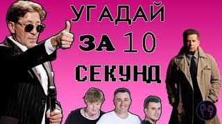 УГАДАЙ ПЕСНЮ ЗА 10 СЕКУНД \\ РУССКИЕ 4