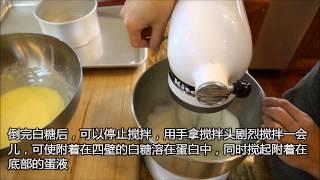 优雅烘焙第64集:中国式戚风蛋糕厨师机版)