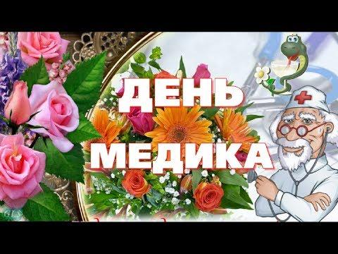 С праздником ДНЁМ МЕДИКА Красивое музыкальное видео поздравление Видео открытка