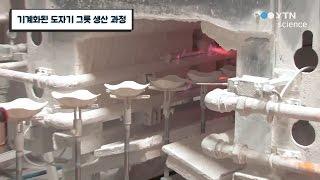 기계화된 도자기 그릇 생산 과정 / YTN 사이언스