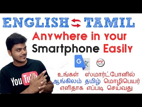 Translate English To Tamil In Your Smartphone Easily