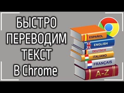 Как быстро переводить текст в Google Chrome? Расширения для Google Chrome