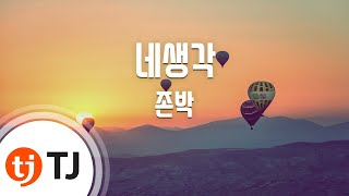 [TJ노래방 / 여자키] 네생각 - 존박(John Park) / TJ Karaoke
