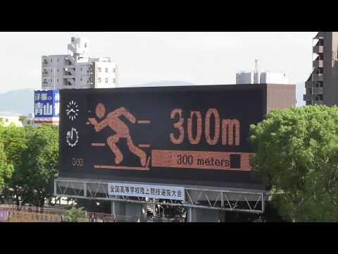 2017全国高校選抜陸上 男子300m決勝