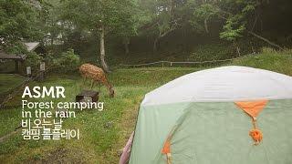 ASMR 라면 끓여 주고 귀청소도 해 줄게- 비오는 날 캠핑 | Camping in the rain