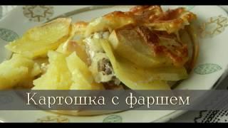 Картошка запеченная с фаршем в духовке