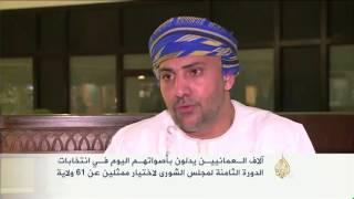 فيديو.. عمان تنتخب مجلس الشوري
