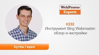 Инструмент Bing Webmaster: обзор и настройки. Артем Гидин.  TV #232(Артем Гидин, руководитель отдела продвижения WebPromo, рассказал о инструменте Bing Webmaster, его функционале и поль..., 2016-04-13T14:35:34.000Z)