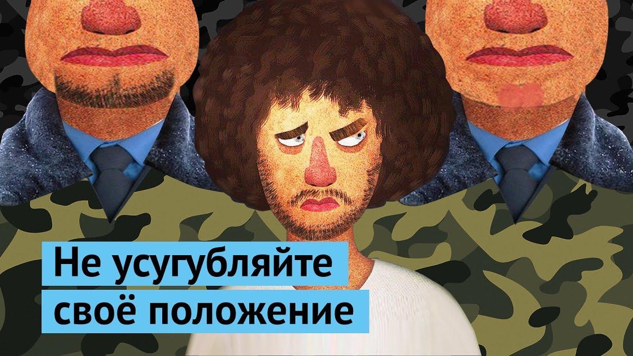 Как меня задержала ФСБ