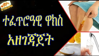 ተፈጥሮዓዊ ዋክስ አዘገጃጀት | Homemade Hair Removal Wax in Amharic