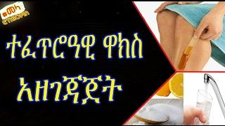 ተፈጥሮዓዊ ዋክስ አዘገጃጀት | Homemade Hair Removal Wax in Amharic