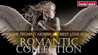 Romantic Collection 💕 Коллекция Красивых Песен О Любви 💕 Любовное Настроение