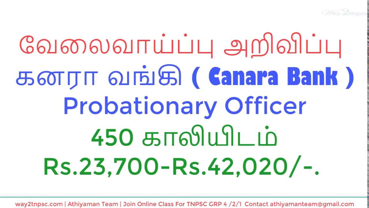job vacancy in canara bank 2018