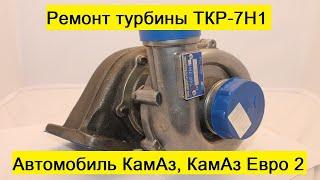 Ремонт турбины ТКР-7Н1 на автомобиль КамАЗ-7403.10; 740.11-240, Евро 1, 2.