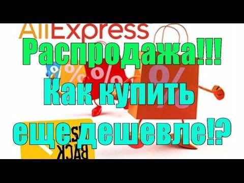 AliExpress - 11.11 Официальное видео распродажи
