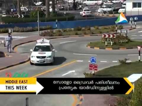 Dubai's First Solo Driving Training facility -- JAIHIND TV ME This week program