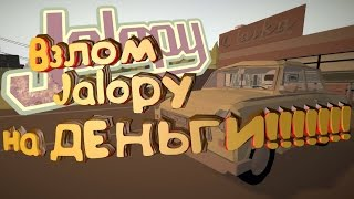 ОГРАБИЛ МАГАЗИН НА ДРАНДУЛЕТЕ! ( Jalopy ) #2
