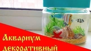 dIY Декоративный аквариум!/ Fix Price помогает найти материалы!