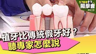 缺牙怎麼辦?傳統假牙和植牙的差別在哪? 每個人都適合做植牙嗎? 關於...